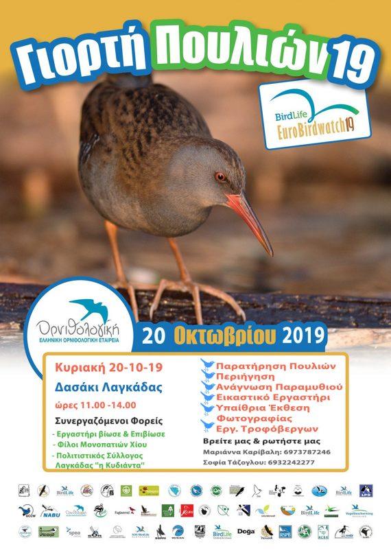 5η Γιορτή Πουλιών Χίου