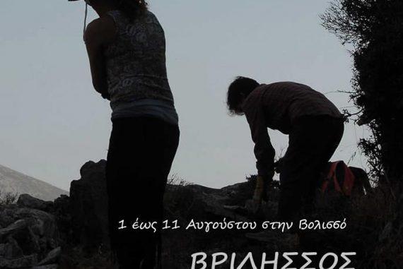 Βριλησσός Διακοπές εθελοντικής εργασίας στην Αμανή της Χίου